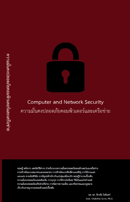 342 376: Information and Communication Technology Security (Spring 2019)