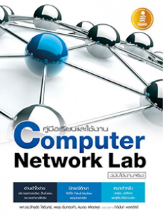 thesis for computer networking